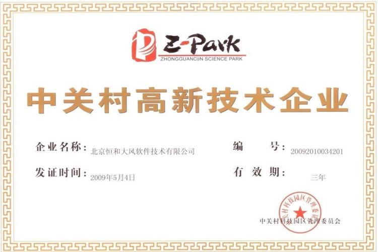 荣誉证书4